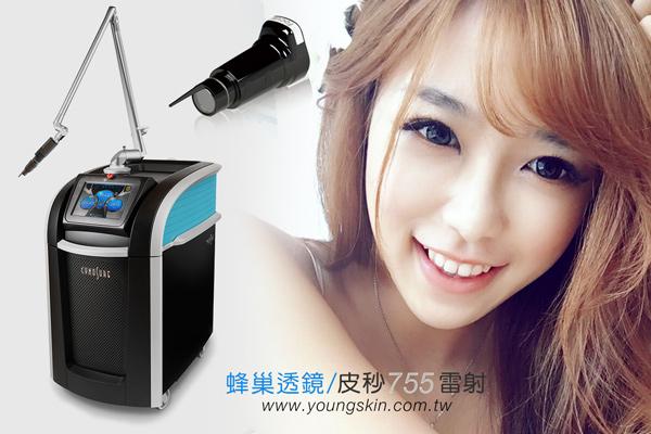 麻豆Jessica提升顏值的秘密武器-戴資穎醫美蜂巢透鏡/755皮秒雷射