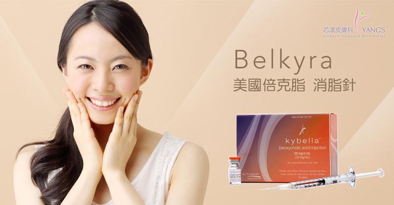 Belkyra 消脂針